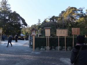 表参道の火除橋と立札(外宮)