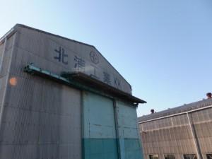 北浦工業株式会社(伊勢市下野町)