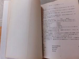 平成6年のお伊勢さん125社めぐりの資料