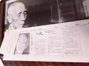 朝日新聞 1983年(昭和58年)10月19日 特集 この人、久田遼三さん