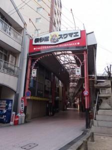 表参道スワマエアーケード入口(諏訪神社前)
