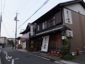 御菓子司 東京堂、東海道(560)〜(930)