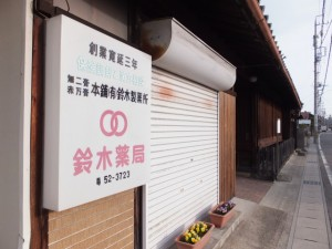 鈴木薬局(旧鈴木製薬所)、東海道(1403)〜(1585)