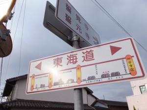 「東海道」、「誓覚寺、誓元寺→」の案内板