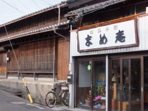御菓子司 まめ庵、東海道(1933付近)