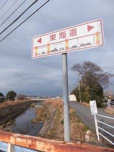 「東海道」の案内板、鹿化橋(鹿化川)(1933)