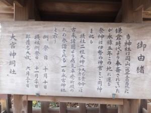 大宮神明社の御由緒(2096)