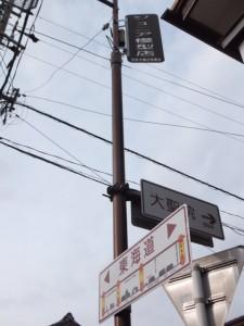 「東海道」、「大聖院」の案内板(2403付近)