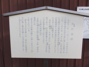 水沢道標の説明板(2403)