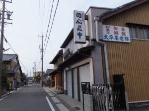 団扇最中 太平屋老舗、東海道(2403)〜(2670)