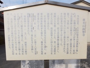 林光山両聖寺の説明板(2716)