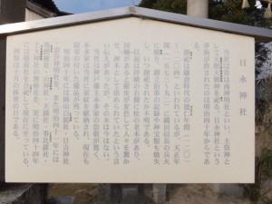 日永神社の説明板(3020)