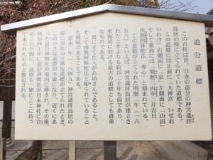 追分道標の説明板、日永神社(3020)