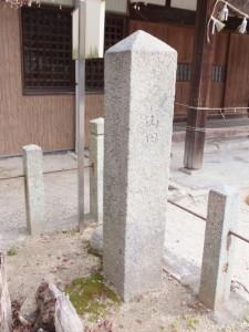 追分道標、日永神社(3020)
