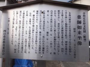 薬師如来坐像の説明板、長命山薬師堂(3020付近)