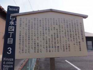 善光山証明院実蓮寺の説明板(3120)〜(3322)