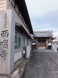 運祥山 西唱寺、東海道(3120)〜(3322)