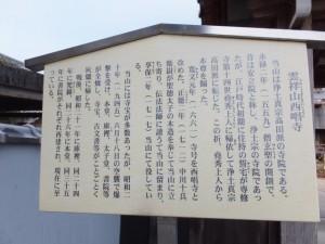 運祥山 西唱寺の説明板、東海道(3120)〜(3322)