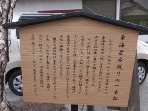 東海道 名残の一本松の説明板(3710)