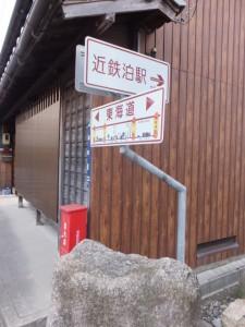 「東海道」、「近鉄泊駅」の案内板(4115)