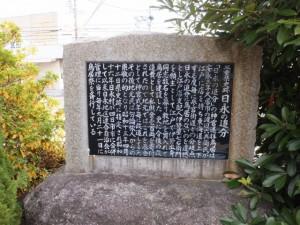 神宮遥拝鳥居の説明板、日永の追分(4615)
