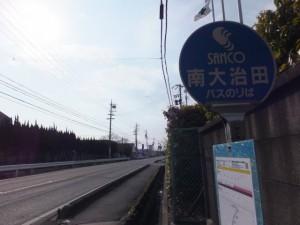 南大治田バスのりば(5642)