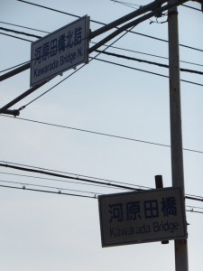 河原田橋(内部川)北詰(6434)