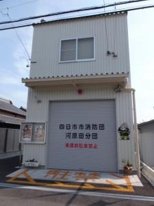 四日市市消防団 河原田分団、伊勢街道(6821)〜(7130)