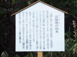 忘歸處の由来の説明板(河原田神社)