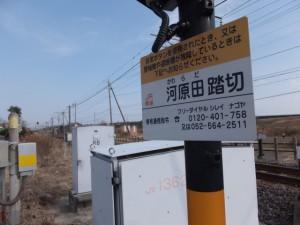 JR関西本線 河原田踏切