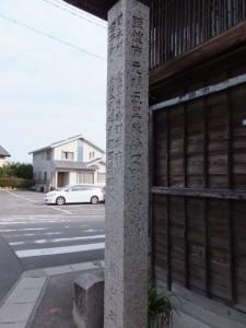 札の辻にある距離標、伊勢-1(11341)