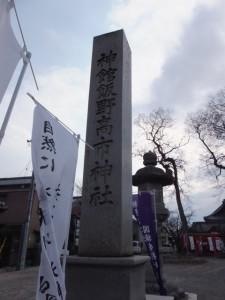 神館飯野高市神社