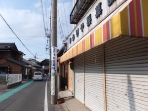 ひかりや製菓舗、伊勢-2(587)から右 神戸城址方向へ