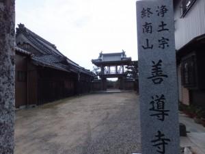 浄土宗 終南山 善導寺、伊勢-2(587)〜(805)