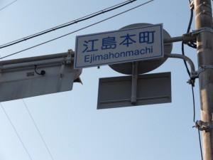 江島本町交差点、伊勢-2(6346)