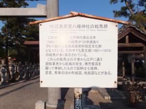 江島若宮八幡神社の絵馬群の説明板