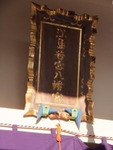 江島若宮八幡宮の扁額(江島若宮八幡神社)