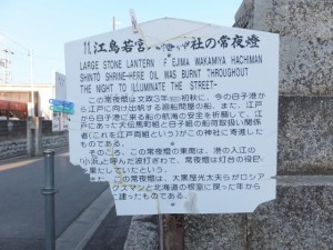 江島若宮八幡神社の常夜燈の説明板