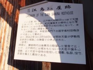 江島屋敷跡の説明板、伊勢-2(6346)〜(7130)