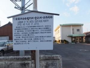 安濃津治安裁判所・登記所・法務局跡の説明板、伊勢-2(6346)〜(7130)