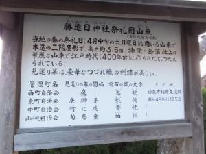 勝速日神社祭礼用山車の説明板、伊勢-2(7130)〜近鉄白子駅