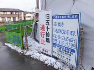 旧五十鈴川橋「ふるいはしのてっきょをおこなっています。」の工事看板