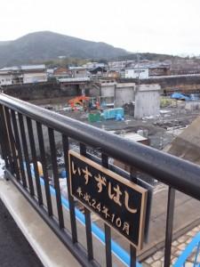 新五十鈴橋から望む撤去中の旧五十鈴橋(五十鈴川)