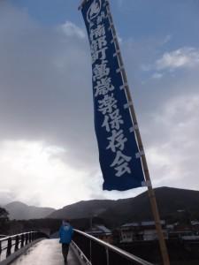 楠部町萬歳楽(櫲樟尾神社)