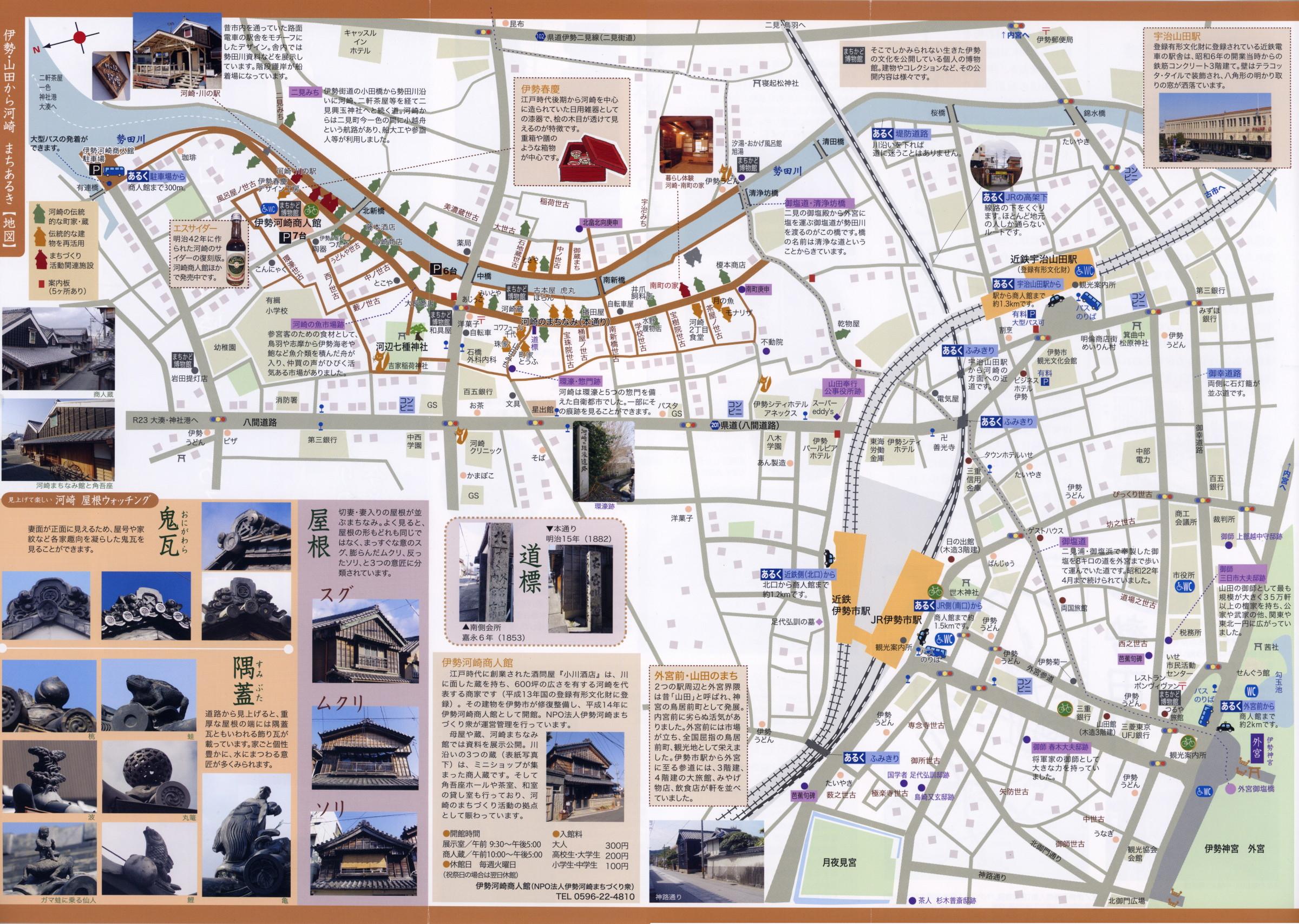 伊勢・山田から河崎 まちあるき【地図】2of2
