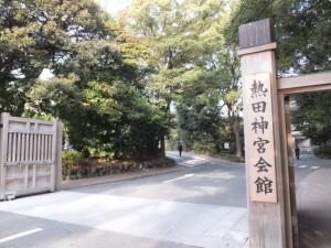 熱田神宮会館への門(熱田神宮)