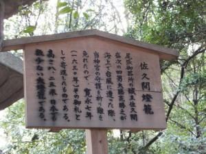 (32)佐久間燈籠の説明板(熱田神宮)