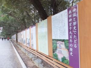 正参道に設置された説明板(熱田神宮)