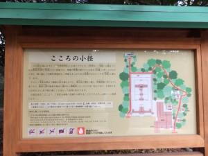 「こころの小径」の説明板(熱田神宮)