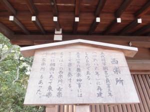 (13)西楽所の説明板(熱田神宮)